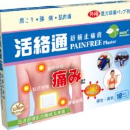 NU506S10 PAINFREE Plaster_600dpi